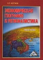 Экономическая география и регионалистика: учебное пособие