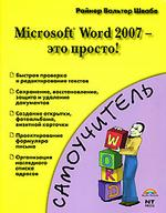Microsoft Word 2007 - это просто!