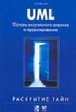 UML. Основы визуального анализа и проектирования. Универсальный язык программирования