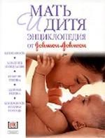 Мать и дитя. Энциклопедия от Johnson & Johnson