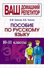 Пособие по русскому языку, 10-11 класс