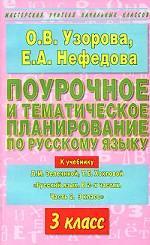 Поурочное и тематическое планирование по русскому языку, 3 класс