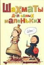 Скачать Шахматы для самых маленьких  книга-сказка для совместного чтения родителей и детей бесплатно И.Г. Сухин