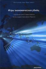 Игры экономических убийц. Тайный мир международных махинаций и сеть глобальной коррупции. 2 изд.,испр