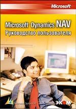 Microsoft Dynamics NAV. Руководство пользователя