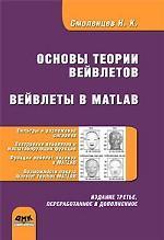 Основы теории вейвлетов. Вейвлеты в MATLAB. Фильтры и расположение сигналов. Построение вейвлетов и масштабирующих функций. Функции вейвлет-анализа в Matlab. 3-е издание