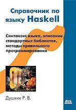 Справочник по языку Haskell. Синтаксис языка, описание стандартных библиотек, методы правильного программирования