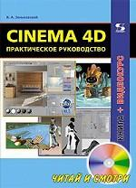 Cinema 4D. Практическое руководство (+ DVD-ROM)