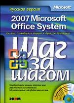 Microsoft Office System 2007. Русская версия (+CD)