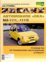 """Автомобили """"Ока"""" ВАЗ-1111, -11113. Руководство по техническому обслуживанию и ремонту"""