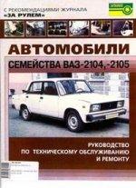 Автомобили семейства ВАЗ-2104, -2105. Руководство по техническому обслуживанию и ремонту