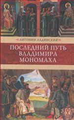 Последний путь Владимира Мономаха. Исторический роман