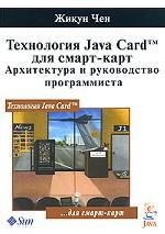 Технология Java Card ™ для смарт-карт: архитектура и руководство программиста