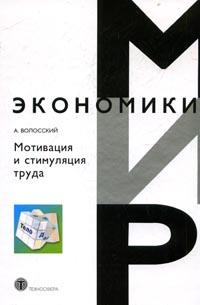 Мотивация и стимуляция труда | А. Волосский | Техносфера ...