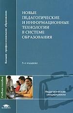 Новые педагогические и информационные технологии в системе образования: Учебное пособие