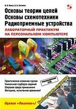 Основы теории цепей, основы схемотехники, радиоприемные устройства. Лабораторный практикум на перснальном компьютере