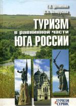 Туризм в равнинной части Юга России. Ростовская, Волгоградская, Астраханская области