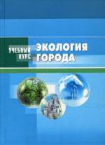 Экология города. Учебный курс