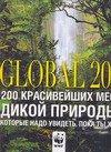 Скачать 200 красивейших мест дикой природы, которые надо увидеть, пока ты жив бесплатно И.Е. Андронов