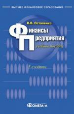 Финансы предприятия: Учебное пособие. 5-е изд., стер. Остапенко В.В