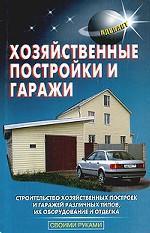Хозяйственные постройки и гаражи