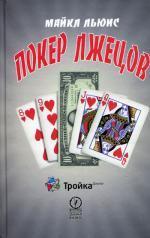 Покер лжецов. (пер)