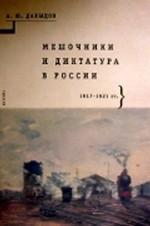 Мешочники и диктатура в России. 1917-1921