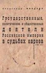 Государственные, политические и общественные деятели Российской империи в судьбах евреев. 1762—1917 гг