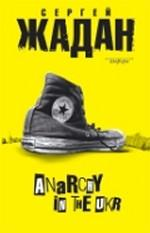 Anarchy in the ukr. Роман