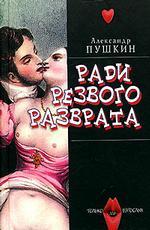 Эротический стихи пушкина