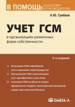Учет ГСМ в организациях различных форм собственности