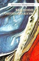 Введение в онтопсихологию