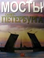 Мосты Санкт-Петербурга. Альбом на русском языке