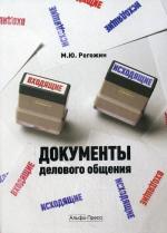 Документы делового общения: Практическое пособие. 3-е изд., доп