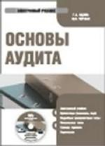 CD Основы аудита: электронный учебник.Учебник для ВУЗов