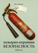 Пожарно-охранная безопасность. Фадеев Ю.Л