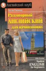 Разговорный английский для начинающих = Spoken English for beginners. 5-е издание