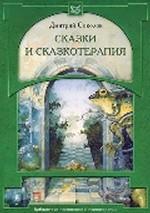 Сказки и сказкотерапия
