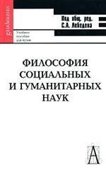 Философия социальных и гуманитарных наук: Уч. пособ. для вузов / 2-е изд