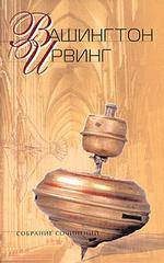 Собрание сочинений в 5-ти томах. Том 5