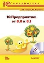 1С: предприятие: от 8.0 к 8.1. Практическое пособие. + CD
