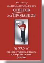 Маленькая красная книга ответов для продавцов. 99,5 способов убедить, продать и получить деньги (Ашан)