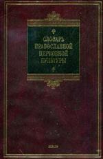 Скачать Словарь православной церковной культуры бесплатно Г.Н. Скляревская
