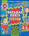 Большая книга тестов для детей 4-5 лет. Счет, чтение, знакомство с окружающим ми
