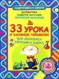 33 урока и забавные переменки для маленьких умников и умниц