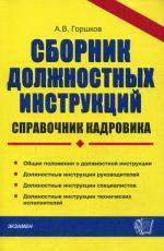 Сборник должностных инструкций. Горшков А.В