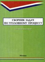 Сборник задач по уголовному процессу. 2-е издание