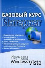 Базовый курс. Интернет. Изучаем Microsoft Windows Vista. Практическое пособие