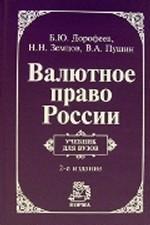 Валютное право России