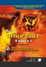 Весь Office 2007 (+DVD)